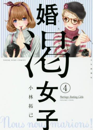 婚渇女子 4巻 (ヤングキングコミックス)