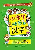 小学生快乐学汉字