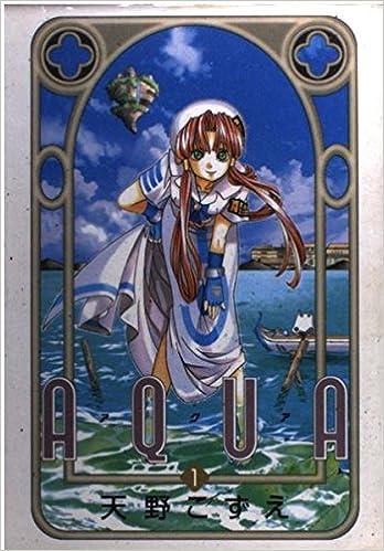 Aqua 1 (ステンシルコミックス) ...