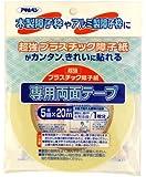 アサヒペン 超強プラスチック障子紙専用両面テープ 5mm×20m PT-20