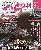 月刊へら専科 2019年 08 月号 [雑誌]