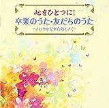 Kids - Kokoro Wo Hitotsu Ni! Sotsugyo No Uta. Tomodachi No Uta Sawayaka Jido Gassho De Kiku [Japan CD] KICG-516