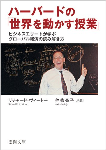 ハーバードの「世界を動かす授業」 ビジネスエリートが学ぶグローバル経済の読み解き方 【徳間文庫】