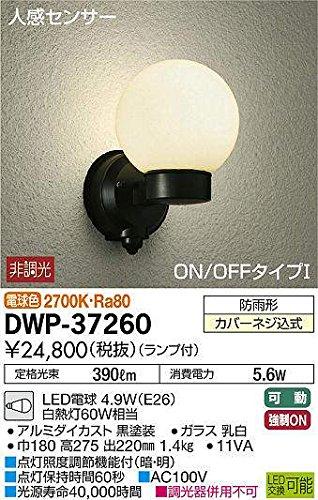 大光電機(DAIKO) LED人感センサー付アウトドアライト (ランプ付) LED電球 4.9W(E26) 電球色 2700K DWP-37260 B006WJHB0A 11250