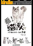 看!喵星人——35只猫咪与你一起玩素描