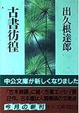 古書彷徨 (中公文庫)