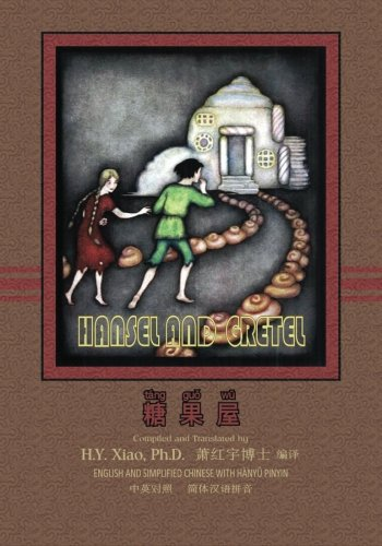 Download Hansel and Gretel (Simplified Chinese): 05 Hanyu Pinyin Paperback Color (Favorite Fairy Tales) (Volume 6) (Chinese Edition) pdf epub