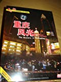 Journey in China –The Scenery in Chongqing DVD