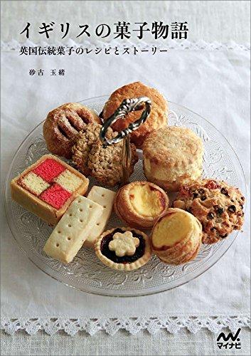 イギリスの菓子物語 ~英国伝統菓子のレシピとストーリー~