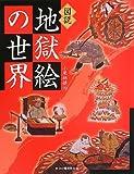 図説 地獄絵の世界 (ふくろうの本/日本の文化)