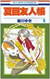 夏目友人帳 6 (花とゆめCOMICS)
