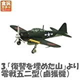 "1/144 scale Matsumoto Reiji battlefield cartoon collection 2 [3. Zero Fighter fifty-two type than ""mountain filling the revenge"" (prize of war machine)] (single) -  Efutoizu Conference ECTS (F-toys Confect)"