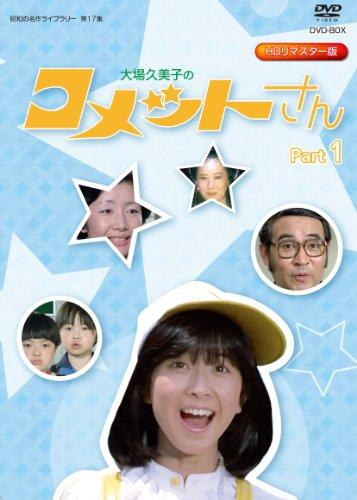 Japanese TV Series - Oba Kumiko No Comet-San Hd Remastered Edition DVD Box Part 1 (4DVDS) [Japan DVD] BFTD-62