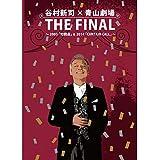 谷村新司 × 青山劇場 THE FINAL ~2003「句読点」 &  2014「CURTAIN CALL」~[Blu-ray]
