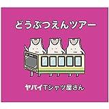 【早期購入特典あり】どうぶつえんツアー(初回限定盤)(DVD付)【特典:ステッカー】