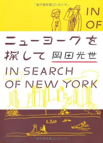 ニューヨークを探して