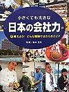 小さくても大きな日本の会社力〈1〉考えよう!どんな職場ではたらきたい?