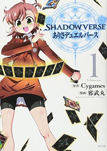 SHADOWVERSE ありさデュエルバース(1) (サイコミ)