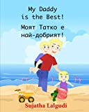 My Daddy is the best!: (Bulgarian Edition) Bulgarian Kids book. (Bilingual Edition) English Bulgarian Picture book for children (Bilingual Bulgarian books for children) (Volume 7)
