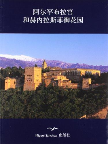 Descargar Libro Alhambra Y Generalife Chino Ricardo Villa-real Molina