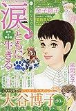 涙とともに生きる・・・ 2019年 05 月号 [雑誌]: Jour(ジュール)すてきな主婦たち 増刊
