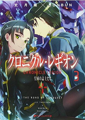 クロニクル・レギオン  3 (ダッシュエックス文庫)