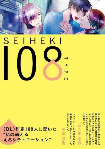 性癖108TYPE (POE BACKS/Babyコミックス) (POE BACKS Babyコミックス)