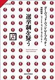 選挙制を疑う(サピエンティア) (サピエンティア 58)