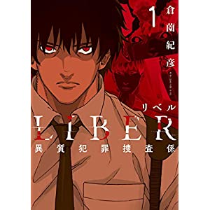 LIBER-リベル-異質犯罪捜査係 1巻 (LINEコミックス) [Kindle版]