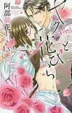 ヤクザと花びら (ミッシィコミックス/YLC Collection)