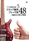 ベース兄さんのスラップ練習フレーズ集48 [DVD] 初級から中級への階段