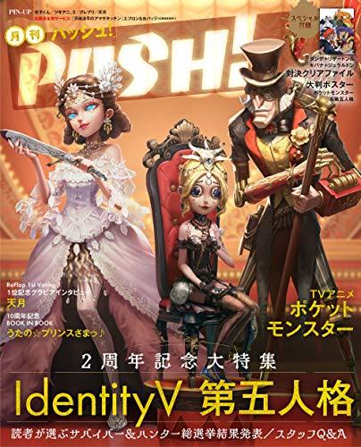 PASH! 最新号 追加画像