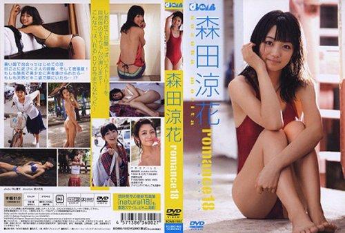 森田涼花 romance18