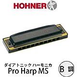 HOHNER Pro Harp MS 562/20/X B調 ブルースハープ 10穴ハーモニカ (ホーナー)