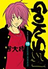 Gokusen, tome 11 par Morimoto