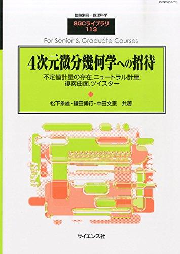 別冊数理科学 4次元微分幾何学への招待 2014年 12月号 [雑誌]