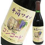 井筒ワイン 無添加コンコード赤(甘口) 720ml 【予約醸造品】