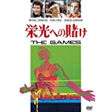 栄光への賭け [DVD]