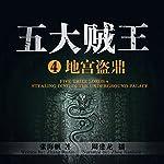 五大贼王 4:地宫盗鼎 - 五大賊王 4:地宮盜鼎 [Five Thief Lords 4: Stealing Ding in the Underground Palace] |  张海帆 - 張海帆 - Zhang Haifan