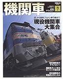 鉄道のテクノロジー Vol.7―車両技術から鉄道を理解しよう (SAN-EI MOOK)