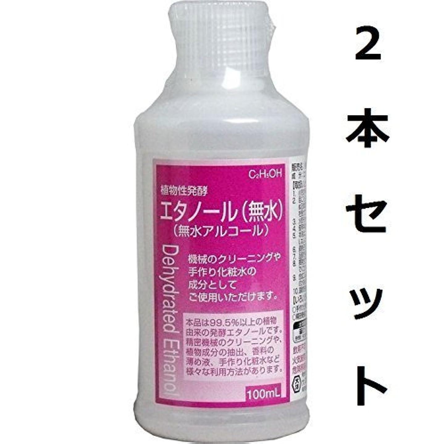 夕暮れ回転人差し指香料の薄め液に 植物性発酵エタノール(無水エタノール) 100mL 2本セット by 大洋製薬