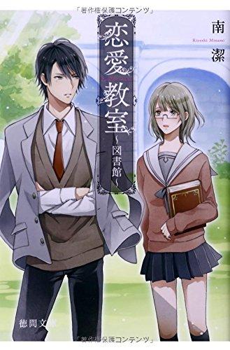 図書館: 恋愛教室 (徳間文庫)