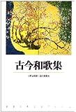 古今和歌集 (新潮古典文学アルバム)