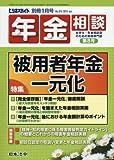年金相談 第8号 2016年 01 月号 [雑誌]: ビジネスガイド 別冊