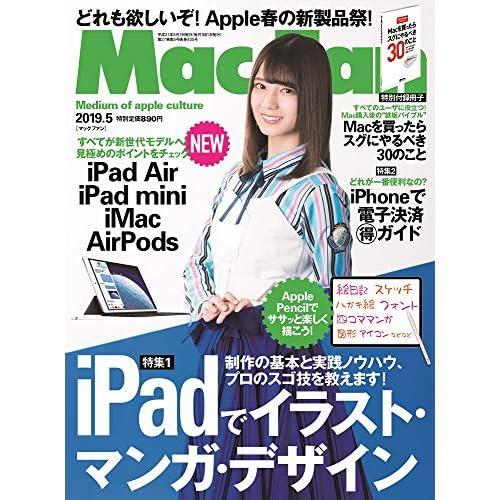 Mac Fan 2019年5月号 表紙画像