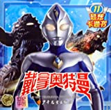 Dazzling Cartoon Book of Ultraman Dyna: 11th Volume (Chinese Edition)