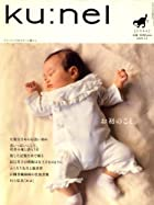 ku:nel (クウネル) 2009年 03月号 [雑誌]
