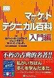 「マーケットのテクニカル百科 入門編」販売ページヘ
