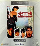 Love Unto Waste (1986) By JOY SALES Version VCD~In Cantonese & Mandarin w/ Chinese & English Subtitles ~Imported from Hong Kong~