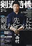 剣道時代 2018年 02 月号 [雑誌]